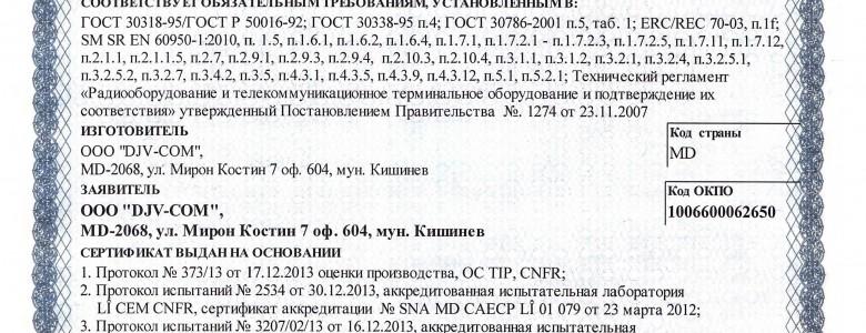 Sertificat_A03743-10_ru-e1323871328796